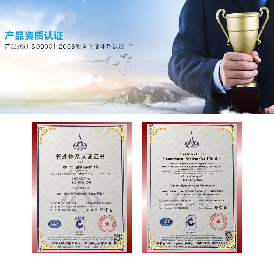 产品资质认证 产品通过ISO9001:2008质量认证体系认证